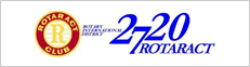 第2720地区 ローターアクト