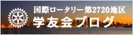 国際ロータリー第2720地区 熊本・大分 学友会ブログ