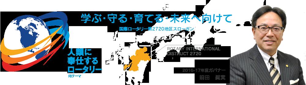 学ぶ・守る・育てる・未来へ向けて  2016-17年度ガバナー 前田 眞実