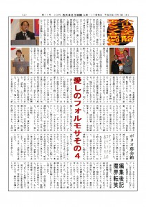 西天草日日新聞 第17号