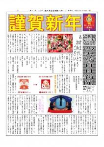 西天草日日新聞 第21号