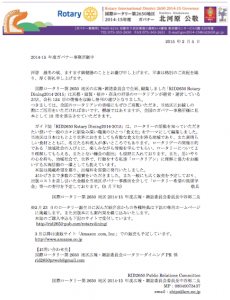 「RID2650 Rotary Dining 2014-2015」送付のご案内