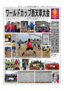 西天草日日新聞 第24号