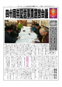 西天草日日新聞 第25号