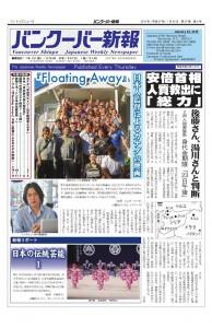 映画 Floating Away 完成
