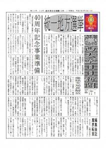 西天草日日新聞 第30号