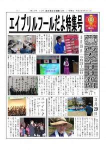 西天草日日新聞 第29号