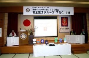 熊本第2グループIM
