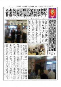西天草日日新聞 最終号