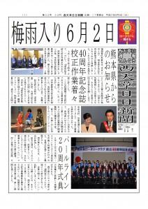 西天草日日新聞 第32号