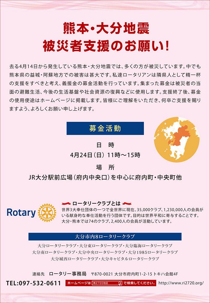 熊本・大分地震 被災者支援のお願い!