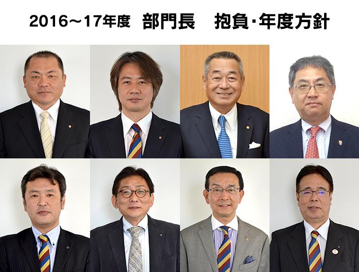 2016〜17年度 部門長 抱負・年度方針