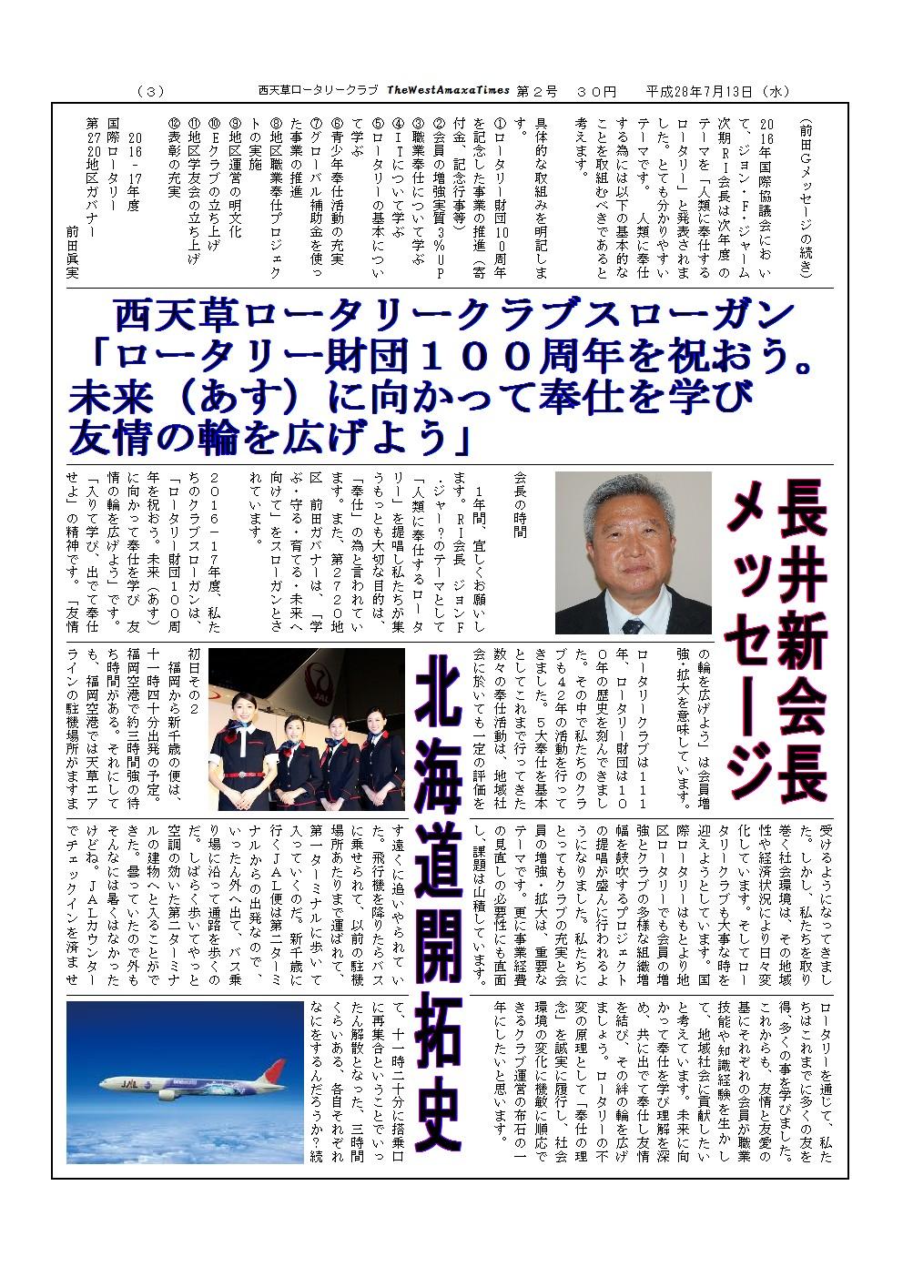 西天草タイムス2号