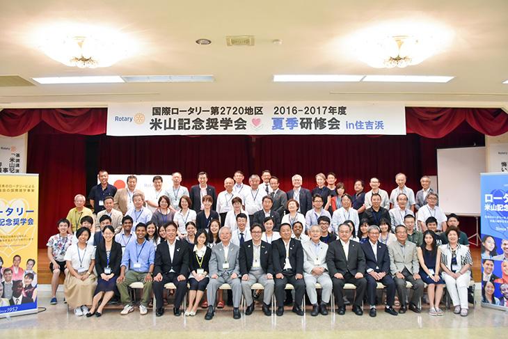米山記念奨学会夏季研修会報告