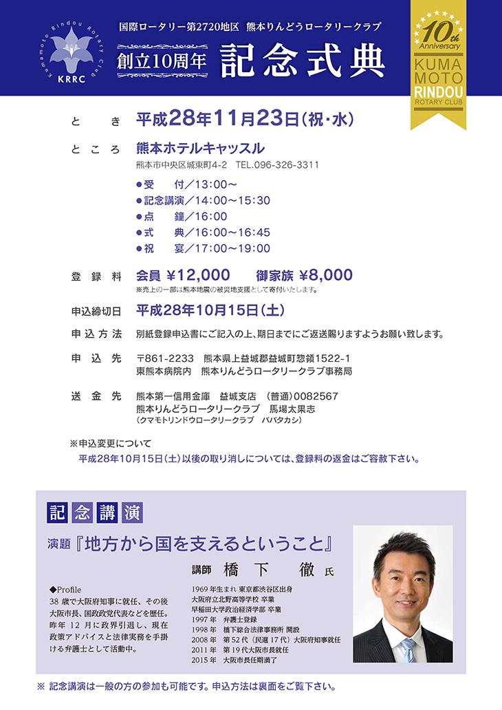 熊本りんどうロータリークラブ創立10周年記念式典のおしらせ