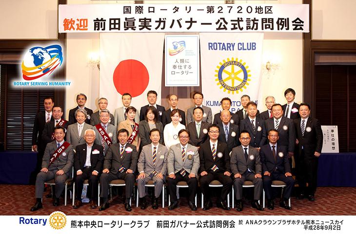 熊本第4グループ ガバナー公式訪問を終えて(熊本中央)