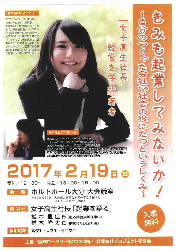 講演会「女子高生社長『起業を語る』」
