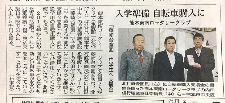 擁護施設自転車購入支援(熊本東南RC)